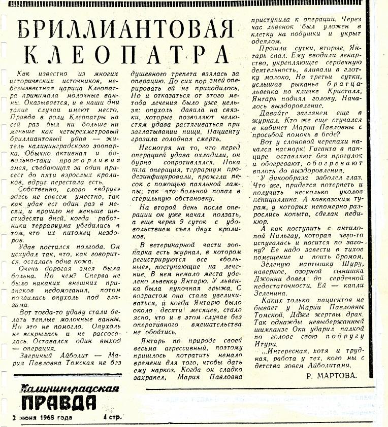 Статья «Бриллиантовая Клеопатра».   Калинградская правда 02.06.1968 г.