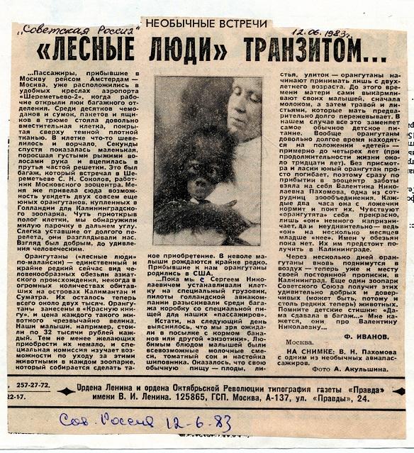 Статья «Лесные люди транзитом…» Газета «Советская Россия» 12.06.1983 г.