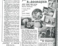 Статья. Весна в зоопарке. Калинининградский комсомолец. 14.04.1957 г. Из архива Калининградского зоопарка.