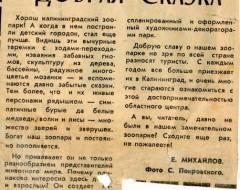 Статья «Добрая сказка». Газета «Калинградская правда». Май 1982 г.