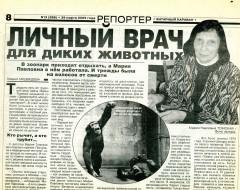 Статья «Личный врач для диких животных». Газета «Янтарный караван» Март 2005 г.